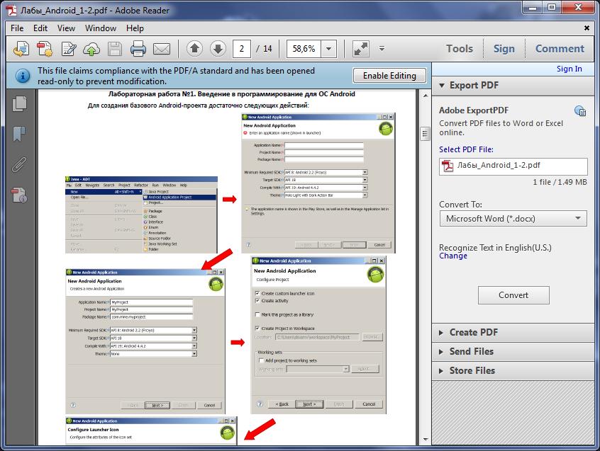 Скачать средство чтения файлов pdf