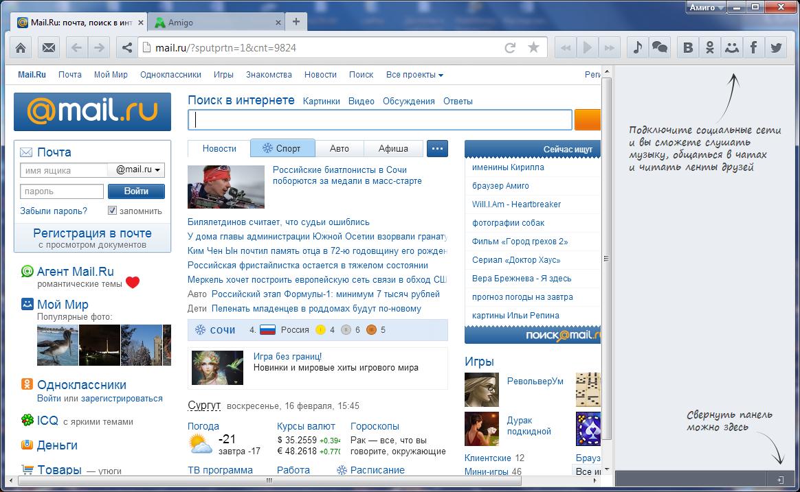 Главная страница браузера Амиго