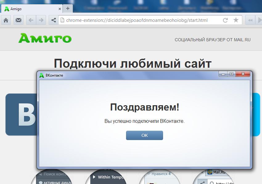 Подключение социальной сети Вконтакте