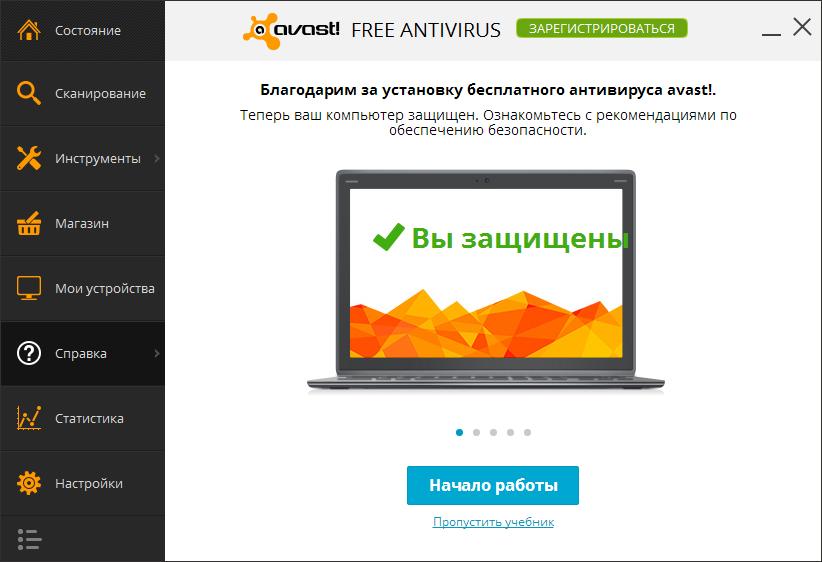Аваст Программа Скачать Бесплатно img-1