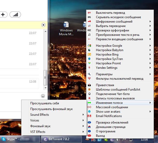 Главное окно программы ClownFish for Skype