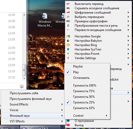 Эффекты для изменения голоса в скайпе