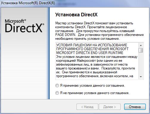 DirectX 11 установка