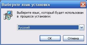 Выбор языка установщика
