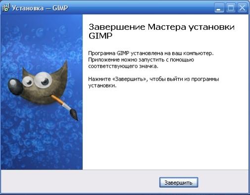 Завершение мастера установки GIMP