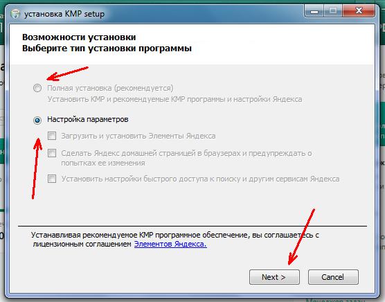Установка модулей от Яндекс
