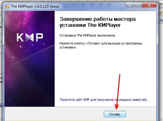 Завершение работы установки KMPlayer