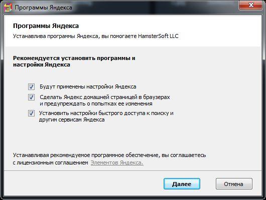 Установка программ Яндекса