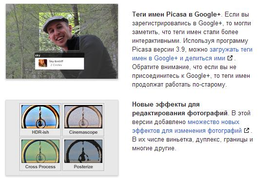 Picasa 3.9 информация с офф сайта