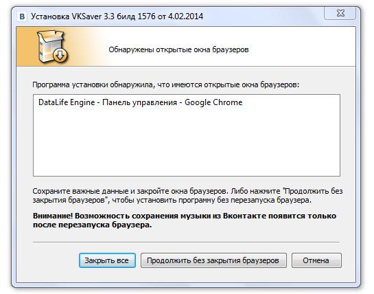 Обнаружены открытые окна браузеров