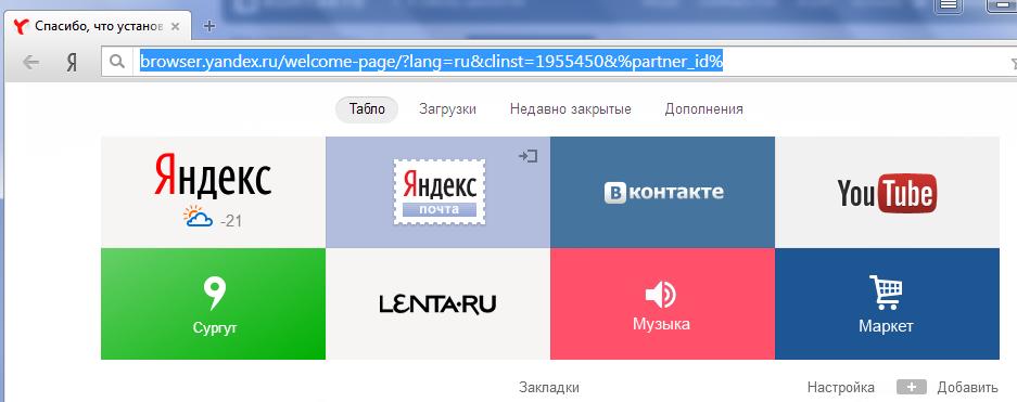 Скачать приложение yandex