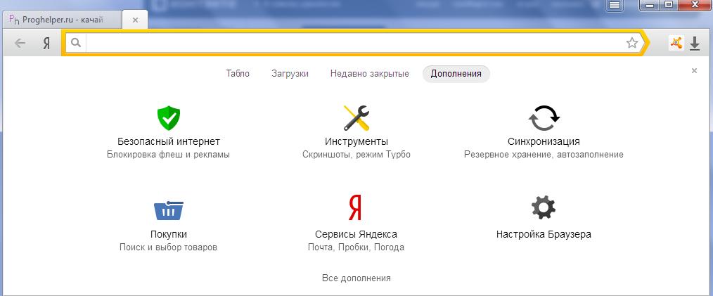 Скачать Бесплатно Яндекс Браузер На Пк - фото 6