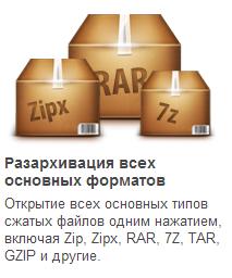 WinZip скачать