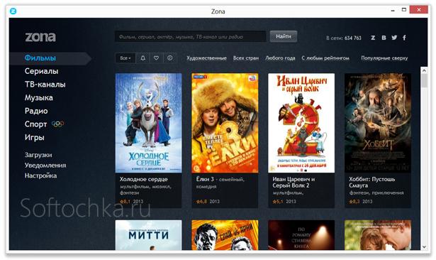 Torrent Zona скачать бесплатно русская версия - фото 9