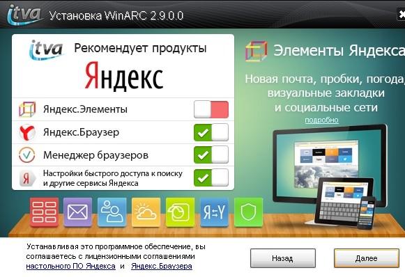Скачать архиватор WinARC