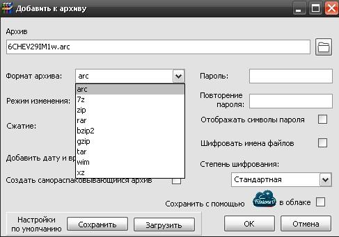 Форматы архивов в WinARC