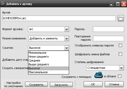 """Меню """"Добавить к архиву"""" в WinARC"""