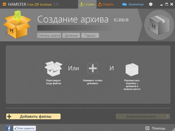 Hamster Free Zip Archiver русская версия